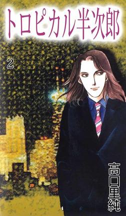 トロピカル半次郎 2巻-電子書籍