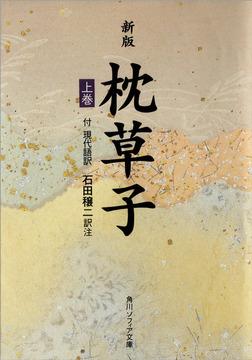 新版 枕草子(上)-電子書籍