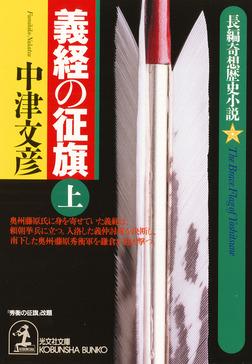 義経の征旗(上)-電子書籍