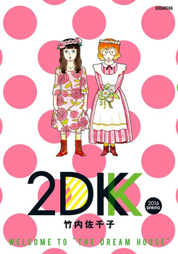2DK(4) 2016 SPRING-電子書籍