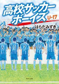 高校サッカーボーイズ U-17
