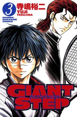 GIANT STEP(3)-電子書籍