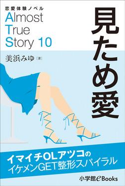 恋愛体験ノベル Almost True Story10 見ため愛【短編】-電子書籍