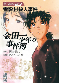 金田一少年の事件簿 File(23)-電子書籍
