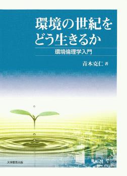 環境の世紀をどう生きるか : 環境倫理学入門-電子書籍