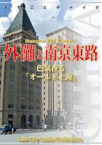 上海003外灘と南京東路 ~色気香る「オールド上海」