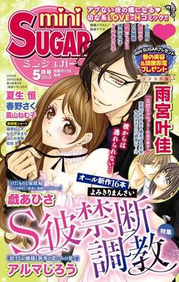 miniSUGAR Vol.26(2013年5月号)-電子書籍