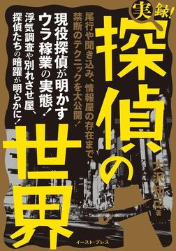 実録!探偵の世界-電子書籍