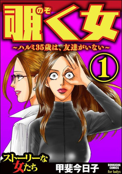覗く女~ハルミ35歳は、友達がいない~ (1)-電子書籍