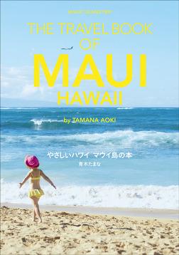 やさしいハワイ マウイ島の本 THE TRAVEL BOOK OF MAUI HAWAII-電子書籍