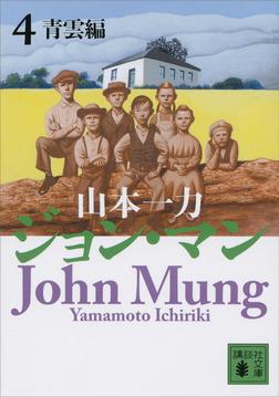 ジョン・マン 4 青雲編-電子書籍