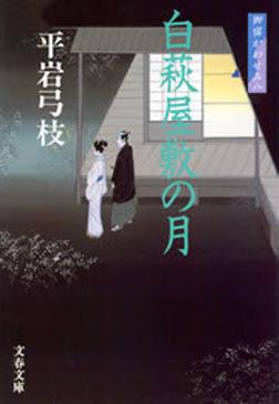 御宿かわせみ8 白萩屋敷の月-電子書籍