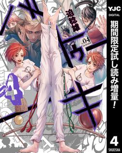 バトゥーキ【期間限定試し読み増量】 4-電子書籍