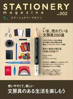 ステーショナリーマガジン no.2-電子書籍