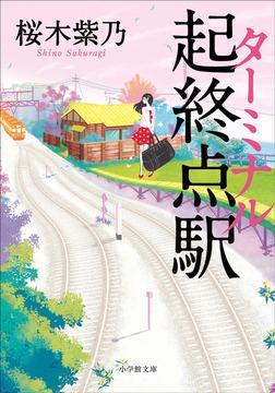 起終点駅(ターミナル)-電子書籍