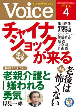 Voice 平成28年4月号-電子書籍