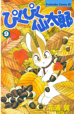 ぴくぴく仙太郎(9)-電子書籍