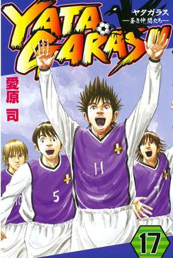 YATAGARASU(17)-電子書籍