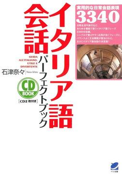 イタリア語会話パーフェクトブック(CDなしバージョン)-電子書籍