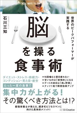 世界のピークパフォーマーが実践する脳を操る食事術-電子書籍