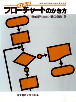 フローチャートのかき方-電子書籍
