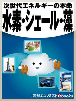 水素・シェール・藻-電子書籍