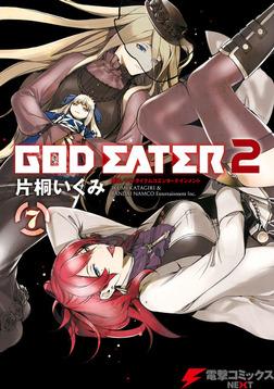 GOD EATER 2(7)-電子書籍
