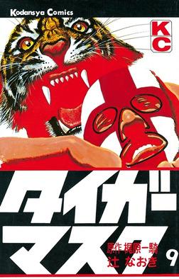 タイガーマスク(9)-電子書籍