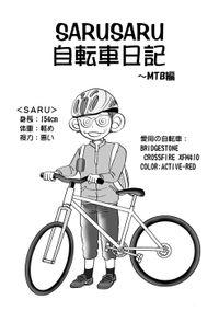 SARUSARU自転車日記~MTB編