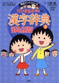 満点ゲットシリーズ ちびまる子ちゃんの漢字辞典(3)