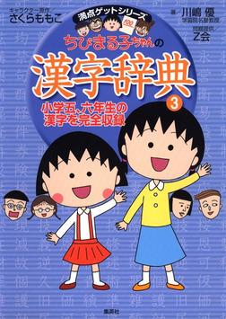 満点ゲットシリーズ ちびまる子ちゃんの漢字辞典(3)-電子書籍