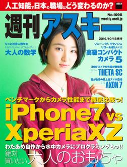 週刊アスキー No.1098 (2016年10月18日発行)-電子書籍