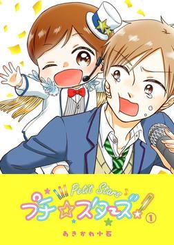 プチ☆スターズ(1)-電子書籍