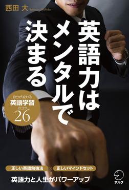 英語力はメンタルで決まる~自分が変わる英語学習のコツ26-電子書籍