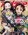 アニメディア2020年7月号
