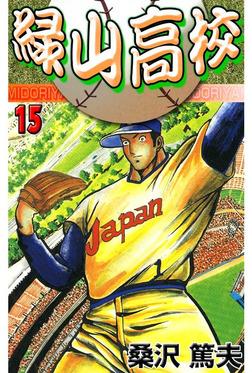 緑山高校15-電子書籍