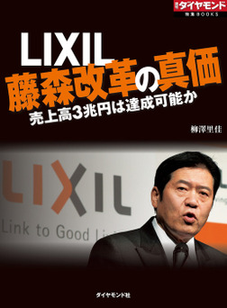 LIXIL 藤森改革の真価 売上高3兆円は達成可能か-電子書籍