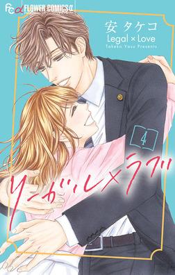 リーガル×ラブ(4)-電子書籍