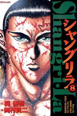 シャングリラ (8) 楽園-電子書籍