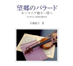 望郷のバラード-電子書籍