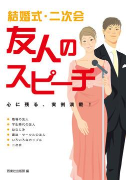 結婚式・二次会 友人のスピーチ-電子書籍