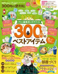 晋遊舎ムック 便利帖シリーズ033 300均の便利帖