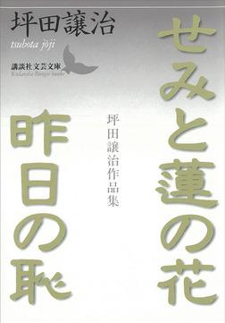 せみと蓮の花・昨日の恥 坪田譲治作品集-電子書籍