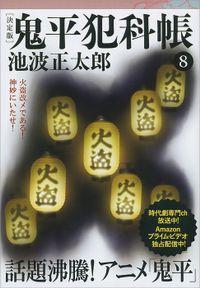鬼平犯科帳[決定版](八)