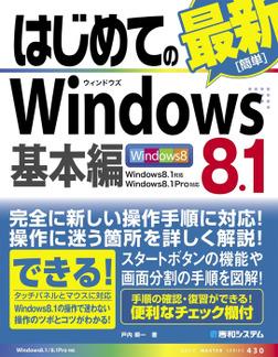 はじめてのWindows8.1 基本編-電子書籍
