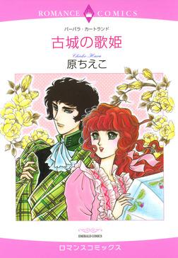 古城の歌姫-電子書籍