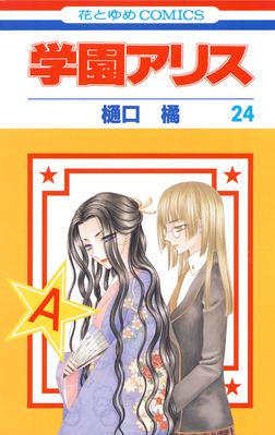 学園アリス 24巻-電子書籍