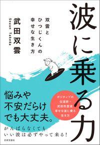 波に乗る力(日本文芸社)