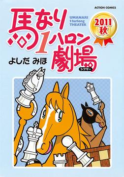 馬なり1ハロン劇場 : 2011秋-電子書籍