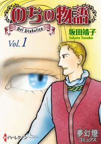 のちの物語 Vol.01